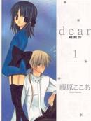 dear亲爱的 第11卷
