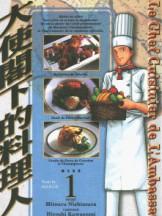 大使阁下的料理人