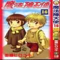 咕噜咕噜魔法阵 第1卷