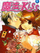 魔法KISS 第3卷