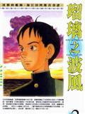 瑠璃之波风 第4卷