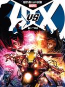 复仇者vsX战警 第2话