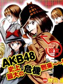 AKB48杀人事件漫画