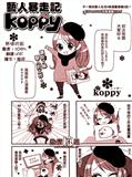 艺人暴走记KOOPY 第1话
