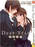 Dear Tear她的眼泪漫画