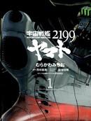 宇宙战舰大和号2199漫画