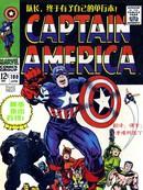 美国队长100期漫画