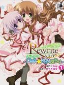 Rewrite ~OKA☆KEN Blog~漫画