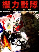 权利战队:革命漫画