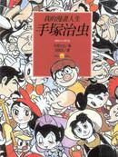 My Comic Life我的漫画人生 第1卷