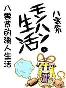 八云紫的猎人生活漫画