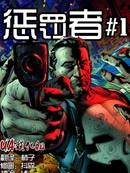 惩罚者2012 第12话