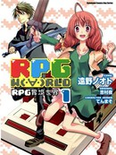 RPG实境世界 第5-6话