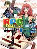 RPG实境世界漫画
