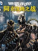 新52邪恶永恒:阿克汉姆之战 第4话