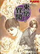 东京异闻 第4卷