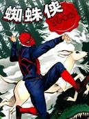 蜘蛛侠1602 第3话