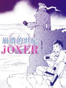 崩溃的世纪JOXER 第30话