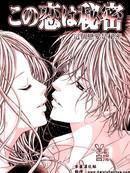 这个恋爱是秘密漫画
