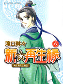 新·再生缘~明王朝宫廷物语~漫画