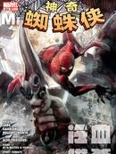神奇蜘蛛侠:冷血猎杀漫画