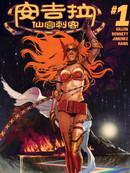 安吉拉:仙宫刺客Avengers NOW!漫画