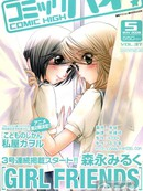 Girl Friends漫画