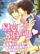 恋爱蜜月假期 第1卷