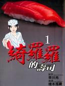 绮罗罗的寿司 第3卷