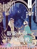 驭驼人与王子的夜晚漫画