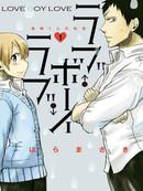 love·boys·love漫画