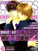 爱情来吧来吧漫画