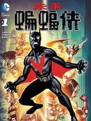 未来蝙蝠侠V5 第3话