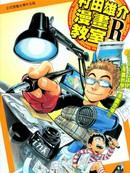 村田雄介的漫画教室R漫画