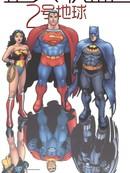 正义联盟:2号地球漫画