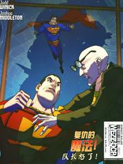 超人与沙赞:第一道闪电!