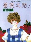 蔷薇之恋 第3卷