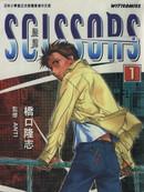 Scissors 第2卷