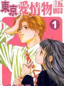 东京爱情物语 第4卷