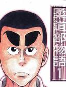 柔道部物语 第10卷