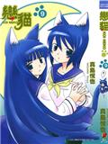 恋猫 第1卷