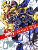 Chevalier(骑士) 第4卷