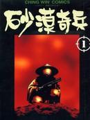 沙漠奇兵 第4卷
