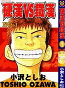 硬汉VS铁汉 第22卷