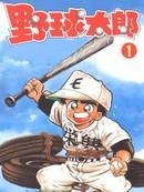 野球太郎漫画