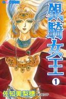 银骑女王 第10卷