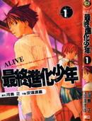最终进化少年ALIV 第16卷