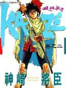 风神武士KAZE 第2卷
