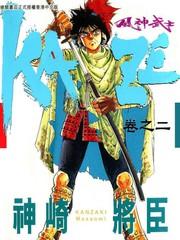 风神武士KAZE