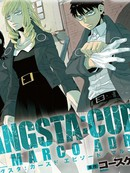 GANGSTA:CURSED漫画